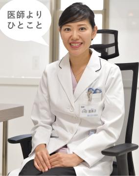 小田富美子先生